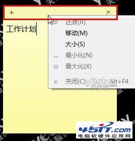 微軟Windows 7操作系統便箋的使用方法