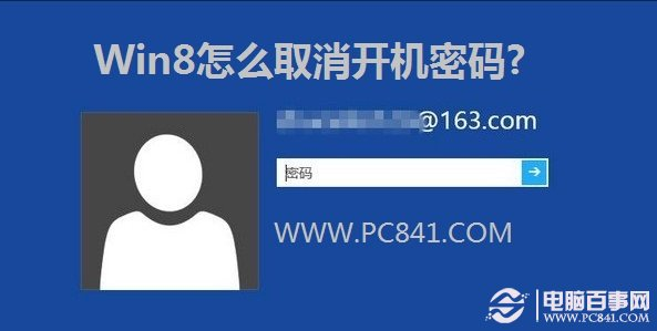 Windows8取消開機登陸密碼實用技巧