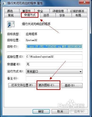 Windows 7怎樣創建關閉無響應程序的快速通道