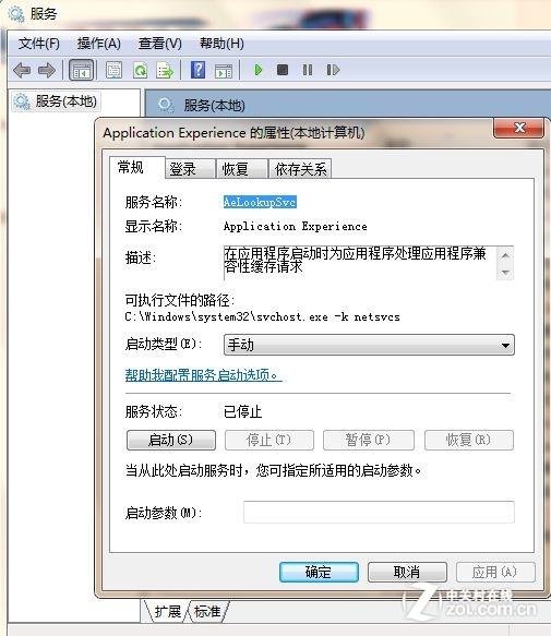 Windows 7操作系統最簡瘦身實用教程