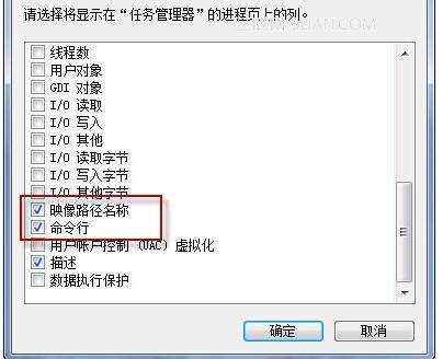 妙用win7任務管理器,找到進程所在文件