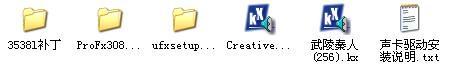 創新聲卡5.1 SB0060使用KX驅動的安裝圖文教程