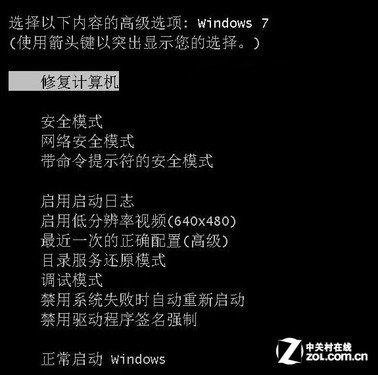 如何利用Win7啟動修復功能解決電腦啟動進不了系統的問題 教程