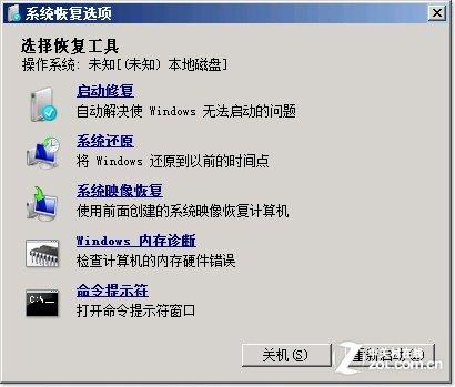 Win7啟動修復可以解決電腦啟動進不了系統的問題_新客網