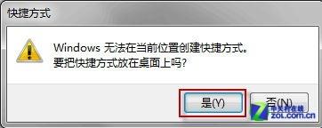 小白學電腦:讓Win7實現開機自動連網