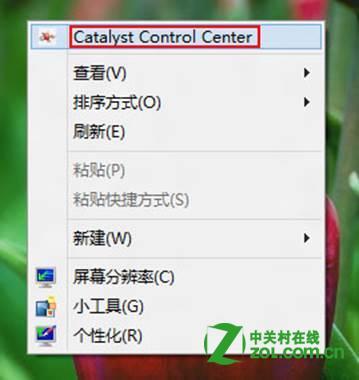 Windows 8系統下ATI顯卡如何調整縮放?