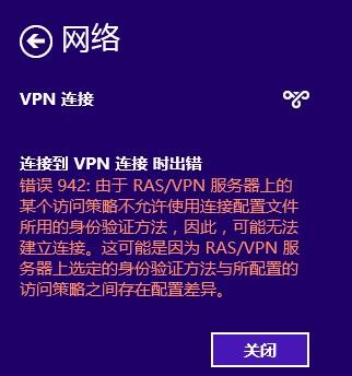 Windows8的VPN連接報942錯誤的解決