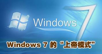 "windows 7中的""上帝模式""介紹 教程"