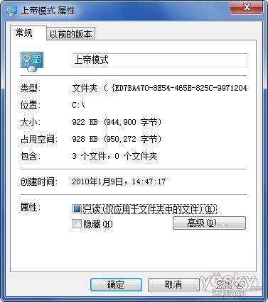 "Windows 7的""上帝模式""詳細解析"