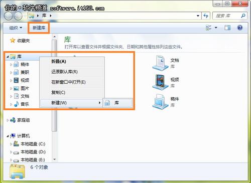 "Win7善用""庫""文件操作更快捷"