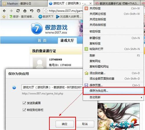 """傲游3""""快應用"""" 用游戲紀念畢業季 教程"""