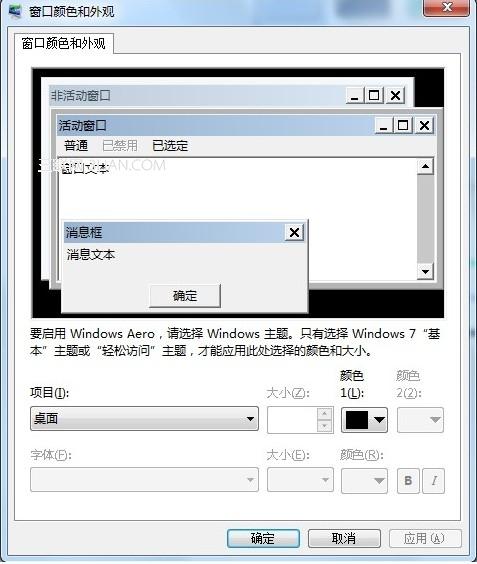如何更改Win7配色方案