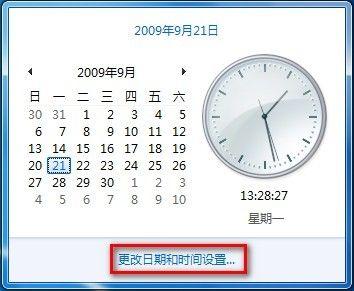 Win7系統如何添加不同時區的時鐘