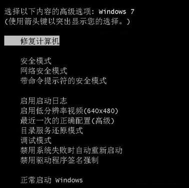 電腦開機不正常 Win7啟動修復幫你解決 教程