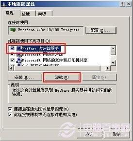 如何卸載netware客戶服務