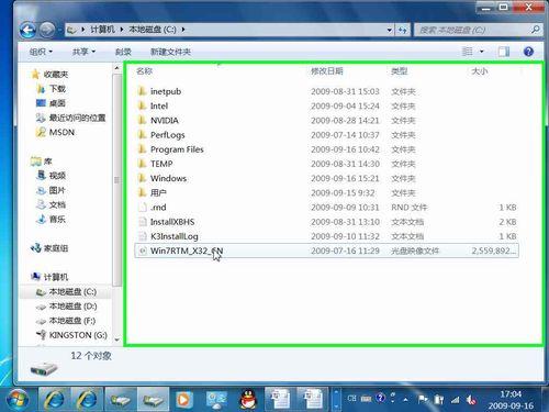 Windows7怎麼刻錄ISO鏡像 教程