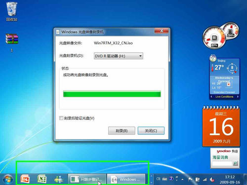 Windows7怎麼刻錄ISO鏡像