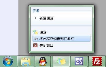 把各種對象鎖定Pin到windows7系統任務欄中的方法