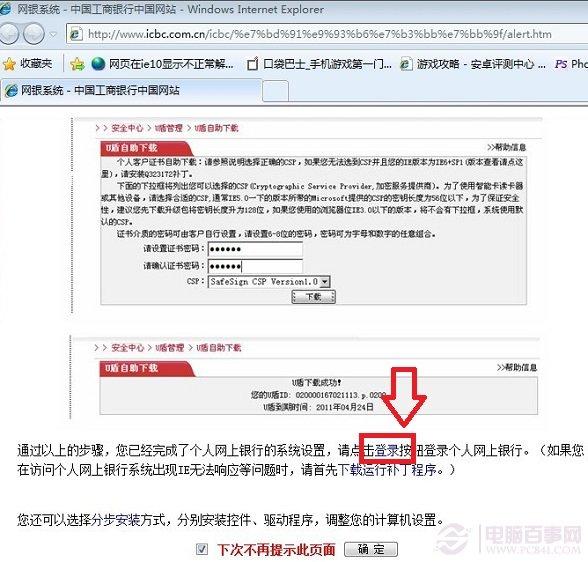 選擇登錄中國工商網上銀行