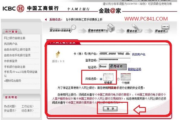 中國工商網上銀行登錄界面