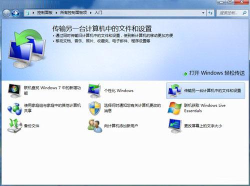 """巧用Win7輕松傳送""""拷貝""""整台老電腦"""