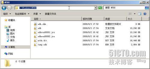 Windows Server 2008 R2之管理活動目錄數據庫