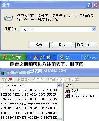 Windows 7/XP的注冊表怎麼打開