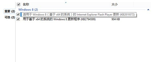 Windows 8獲升級補丁 修復Flash漏洞