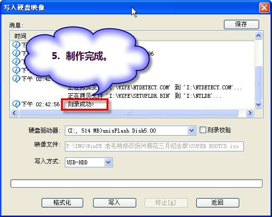 制作U盤啟動盤來使用GHOST安裝系統 - 005611081@mig - 晨陽沐雪