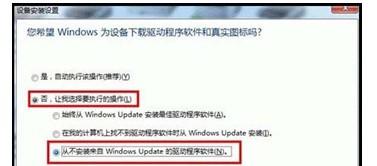 怎麼樣讓Win7不自動安裝驅動程序 圖片三