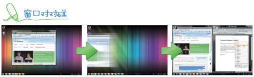 鼠標拖晃 讓Win7桌面窗口輕松排