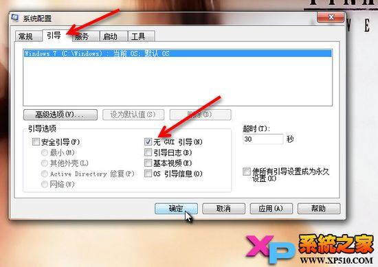 Win7系統關閉GUI引導的方法