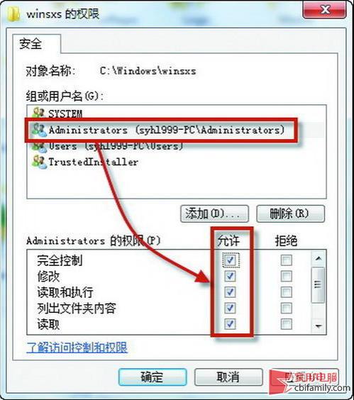 移動winsxs文件讓Win7運行速度更快