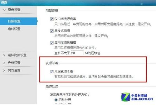 瑞星20125大查殺技術盤點 盡維護電腦職責