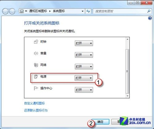 Win7任務欄電源圖標不顯示的解決辦法