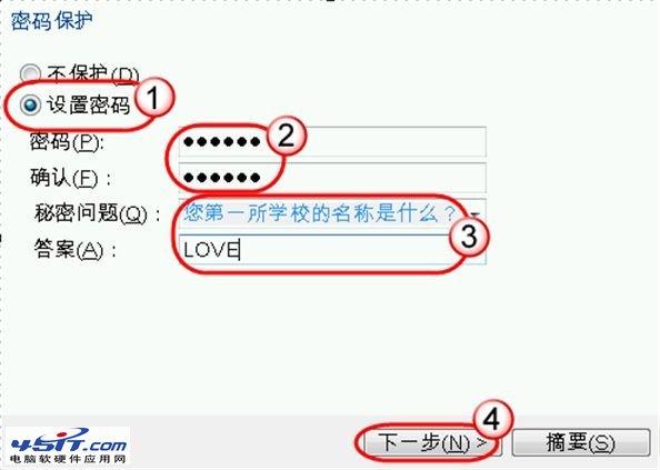 如何為台式電腦安裝F11一鍵還原功能?_www.qq880.com