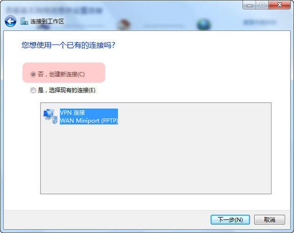 Windows7手動建立VPN連接 - 九頭鳥 - 九頭鳥