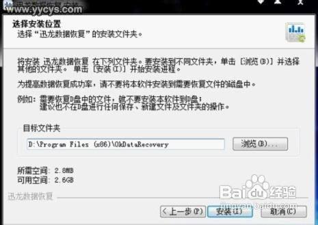 硬盤格式化後如何恢復數據_YYCYS.COM