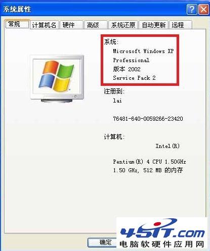 如何查看XP操作系統是32位還是64位?
