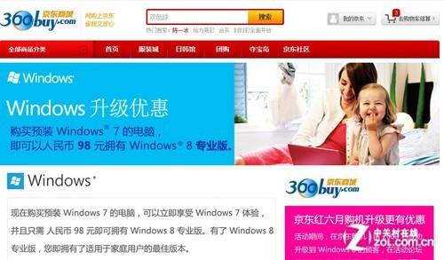 華碩N46預裝正版Win7 影音娛樂全新體驗