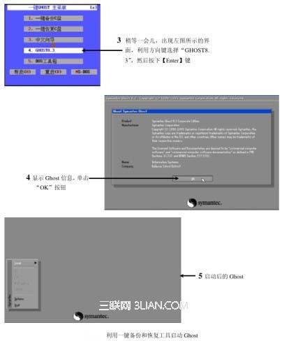 啟動Ghost工具軟件的方法