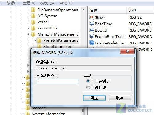 修改注冊表實現Win7系統啟動加速