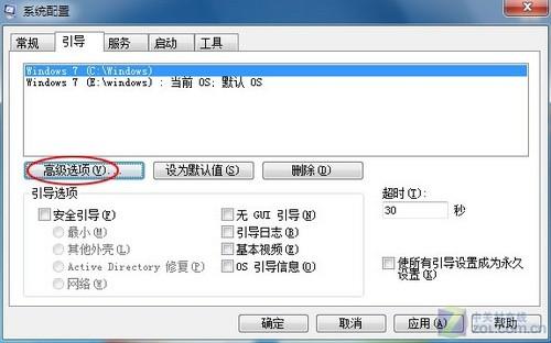 修改注冊表實現Win 7系統啟動加速