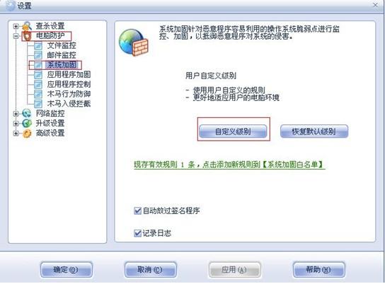 如何使用瑞星保護HOSTS文件不被修改