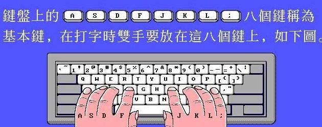 電腦鍵盤指法練習介紹