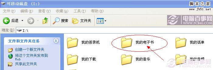 找到電子書文件夾
