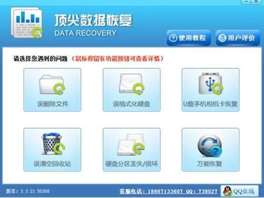 已經格式化U盤後快速恢復文件的方法