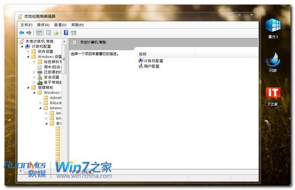 Win7秘籍禁用頁面自動下載