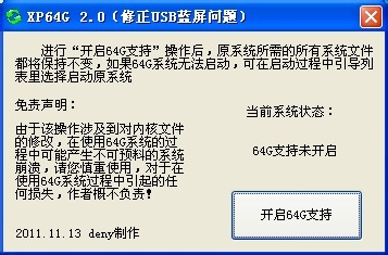 讓XP支持4G以上內存的方法