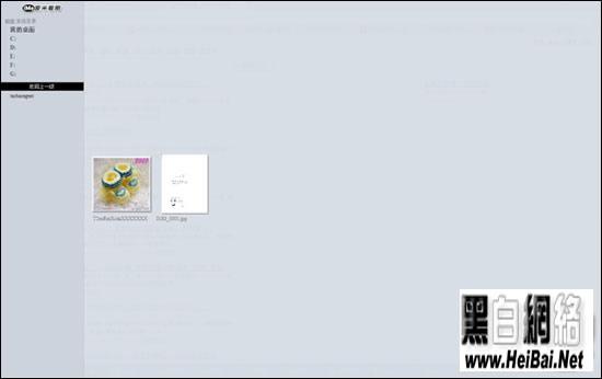 iMe愛米看圖軟件使用教程